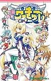 円盤皇女ワるきゅーレ 11 (11) (ガンガンコミックス)