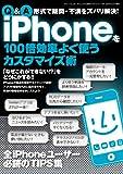 iPhoneを100倍効率よく使うカスタマイズ術 (三才ムック VOL. 284)