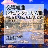 交響組曲「ドラゴンクエストVIII」空と海と大地と呪われし姫君