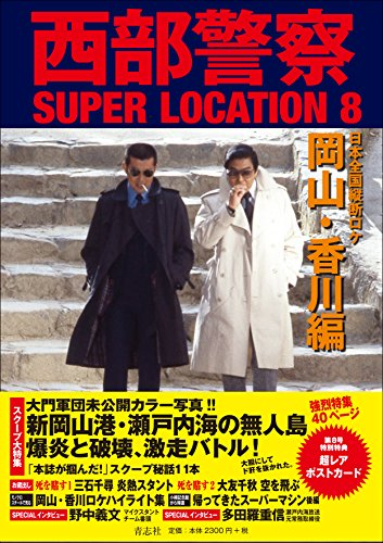 西部警察SUPER LOCATION 8 岡山・香川編