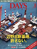 DAYS JAPAN 2015年 06 月号 [雑誌]