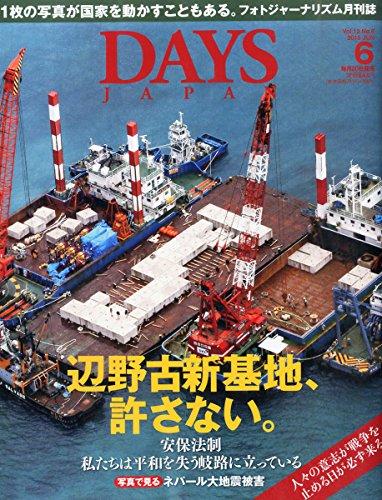 DAYS JAPAN 2015年 06 月号 [雑誌]の詳細を見る