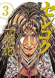 センゴク一統記(3) (ヤングマガジンコミックス)