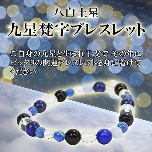 【OMAMORI-DO】パワーストーンブレスレット 八白土星 亥年 いのしし年(17cm) 守護ブレスレット