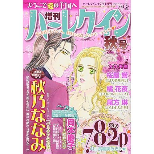 増刊ハーレクイン 秋号 2017年 10/15 号 [雑誌] (ハーレクイン 増刊)