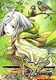 ドロテア-魔女の鉄鎚-(2) (ドラゴンコミックスエイジ)