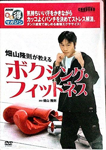 畑山隆則が教えるボクシング・フィットネス