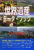 世界遺産データ・ブック〈2013年版〉 (世界遺産シリーズ)