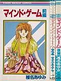 マインド・ゲーム 1~最新巻(りぼんマスコットコミックス)