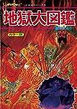 地獄大図鑑 復刻版 (ジャガーバックス)