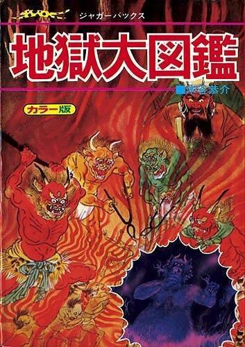 地獄大図鑑 復刻版 (ジャガーバックス)の詳細を見る