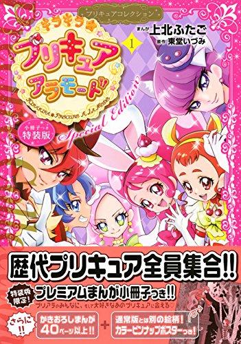 小冊子つき キラキラ☆プリキュアアラモード(1)プリキュアコレクション 特装版 (プレミアムKC なかよし)