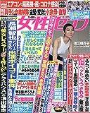 週刊女性セブン 2020年 6/11 号 [雑誌]