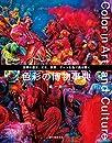 色彩の博物事典: 世界の歴史、文化、宗教、アートを色で読み解く