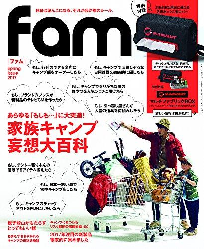 MAMMUTとコラボした「マルチファブリックBOX」が付録の「fam Spring Issue 2017」を予約した!
