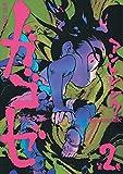 ガゴゼ (2) (バーズコミックス)