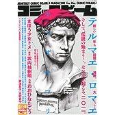月刊コミックビーム 2011年2月号 [雑誌]