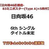 【日向坂46応援店-B3ミニポスター(Type A)×5枚付】 日向坂46 6th シングル タイトル未定 【 初回仕様限定盤 TYPE-A+B+C+D+通常盤 】