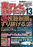 裏テレビ活用テクニック13 (三才ムックvol.977) 三才ブックス
