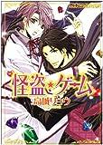 怪盗★ゲーム (あすかコミックスCL-DX)