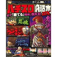 パチスロ必勝本 DX (デラックス) 2009年 02月号 [雑誌]