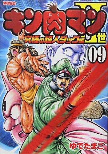 キン肉マン2世究極の超人タッグ編 09 (プレイボーイコミックス)