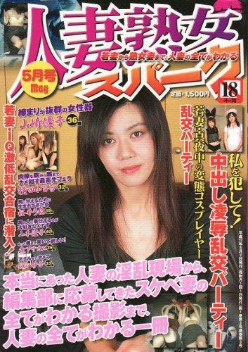 人妻熟女スパーク 2005年 05月号
