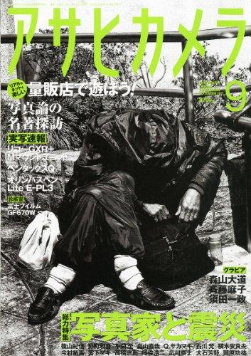 アサヒカメラ 2011年 09月号 [雑誌]の詳細を見る