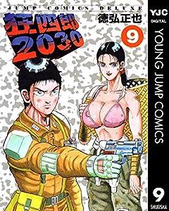狂四郎2030 9 (ヤングジャンプコミックスDIGITAL)