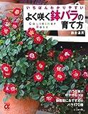 よく咲く鉢バラの育て方―いちばんわかりやすい (主婦の友αブックス) 画像