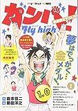 ガンバ!Fly high 1 (My First WIDE)
