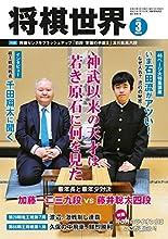 将棋世界 2017年3月号 [雑誌]