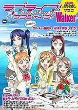 「ラブライブ!サンシャイン!!Walker」7月発売。アマゾン限定でクリアファイル付き