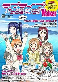 【Amazon.co.jp限定】ラブライブ!サンシャイン!!Walker Amazon限定A4クリアファイル付