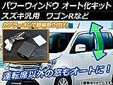 AP パワーウィンドウ オート化キット 運転席以外の窓もオートに! スズキ汎用 AP-EC004