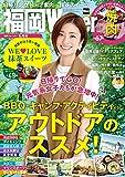 FukuokaWalker福岡ウォーカー 2017 6月号 [雑誌]