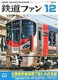 鉄道ファン 2014年 12月号 [雑誌]