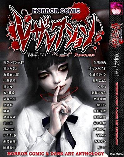ホラーコミック レザレクション Vol.0