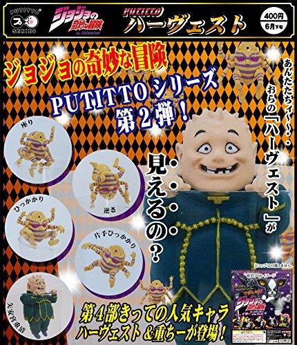 PUTITTOシリーズ ジョジョの奇妙な冒険 ハーヴェスト【全5種フルセット (フルコンプ)】 ガチャガチャ