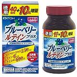 井藤漢方製薬 ブルーベリールテインプラス 約44日分 300mg×132粒