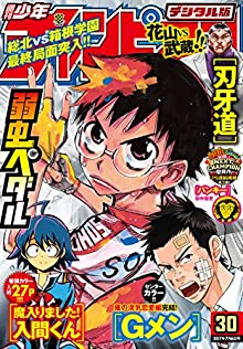 [雑誌] 週刊少年チャンピオン 2017年30号 [Weekly Shonen Champion 2017-30]