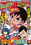週刊少年チャンピオン2017年30号 [雑誌]