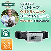 PetSafe Japan ペットセーフ むだぼえ防止 ウルトラソニック バークコントロール PBC18-13486