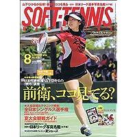 SOFT TENNIS MAGAZINE (ソフトテニス・マガジン) 2014年 08月号 [雑誌]
