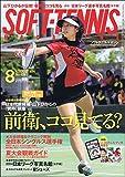 SOFT TENNIS MAGAZINE (ソフトテニス・マガジン) 2014年 08月号 [雑誌] -