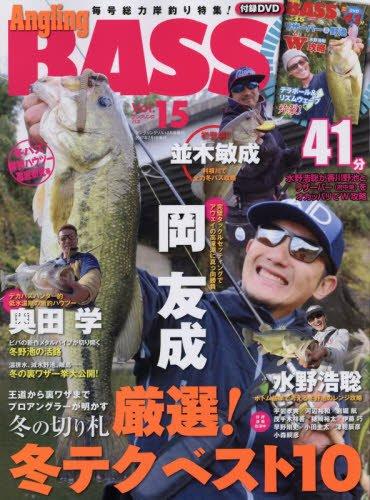 Angling BASS Vol.15 2017年 02 月号 [雑誌]: Angling Salt 増刊