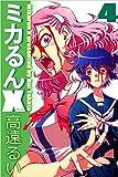 ミカるんX 4巻