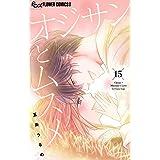 オジサンとムスメ【マイクロ】(15) (フラワーコミックスα)