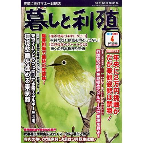暮しと利殖 2015年 04 月号 [雑誌]