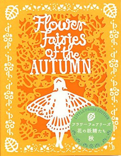 フラワーフェアリーズ 花の妖精たち 秋 (リトル・プレス・エディション)